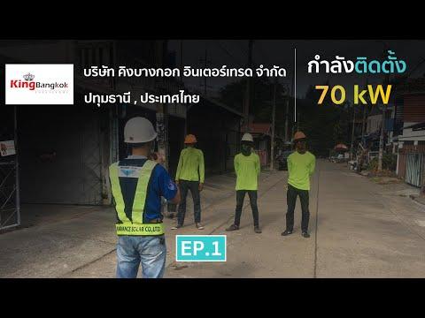 บริษัท คิงบางกอก อินเตอร์เทรด จำกัด, จ.ปทุมธานี | 70 kW | EP. 1