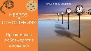 Проактивная любовь вместо невротических ожиданий   Александр Кузьмичев