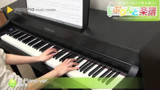 恋 Piano ver. / 星野 源 : ピアノ(ソロ) / 中級