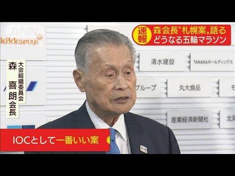 五輪マラソン「IOCとして一番いい案」 森喜朗会長(19/10/17)