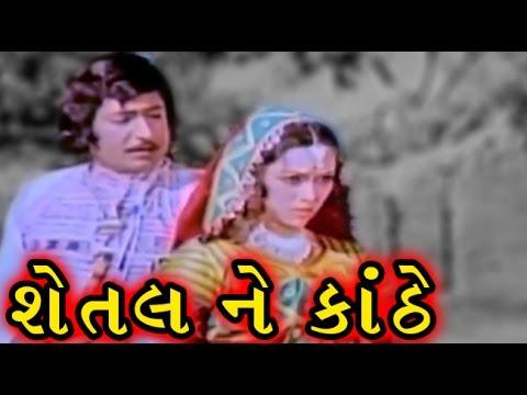 Shetal Ne Kanthe  1975  Full Gujarati Movie  Upendra Trivedi Snehlata Arvind Trivedi