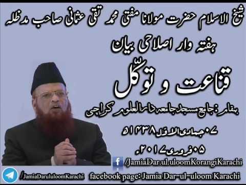 Mufti Taqi Usmani Sahib Weekly Islahi Bayan in Jamia Darul Uloom Karachi 05 Feburary 2017
