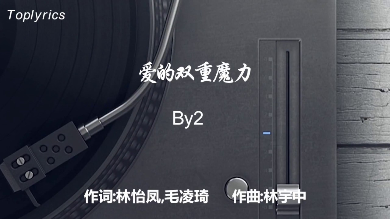 By2-爱的双重魔力【歌词】【lyrics】