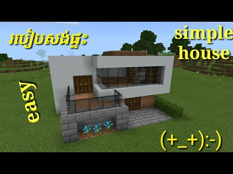 #Minecraftkhmer | របៀបសង់ផ្ទះក្នុង Minecraft | how to build houses in Minecraft Minecraft gameplay