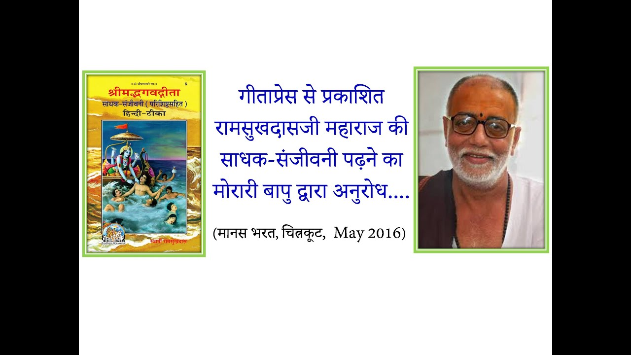 ramsukhdasji biography for kids