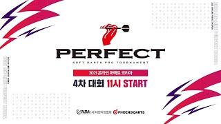 [Live] 2021 온라인 퍼펙트 코리아 4차 대회
