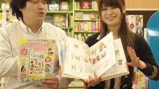 くまざわ書店 与次郎店 CM 2013年 2月版