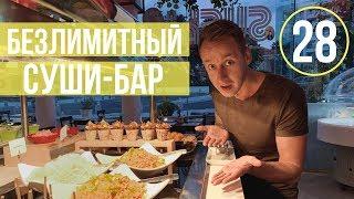 Буфет в Пафосе/Ешь суши сколько влезет в безлимитном ресторане/Кипр 2019