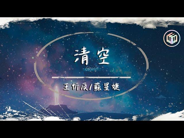 王忻辰/蘇星婕 - 清空【動態歌詞】「是我愛的太蠢太過天真 才會把你的寂寞當作契合的靈魂」♪
