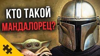 КТО ТАКОЙ МАНДАЛОРЕЦ? Кто под ШЛЕМОМ? История, способности (Star Wars Mandalorian/Звездные Войны)