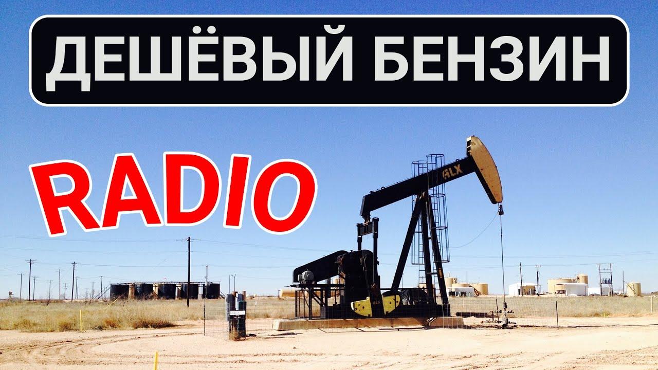 5 горячих экономических новостей, или Где бензин дешевле?