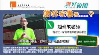 青協「讚好校園」:香港紅十字會瑪嘉烈戴麟趾學校趙偉成老師