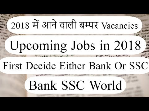 2018 Upcoming Jobs- First Decide Bank or SSC- Start Preparation Today- World Gallery