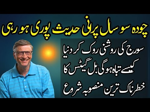 Bill Gates and Harvard Scientists Working on Sunlight Project