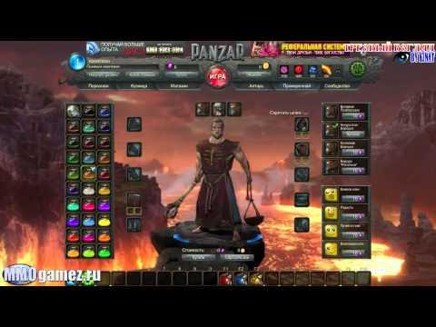 видео: Лучший видео обзор на игру panzar ru Панзар онлайн