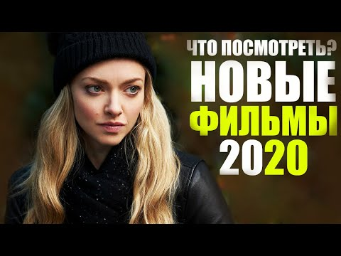 10 НОВЫХ ФИЛЬМОВ 2020 КОТОРЫЕ УЖЕ ВЫШЛИ/ ЧТО ПОСМОТРЕТЬ 2020 - Видео онлайн