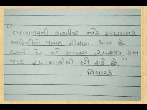 Nice Thoughts In Gujarati Youtube