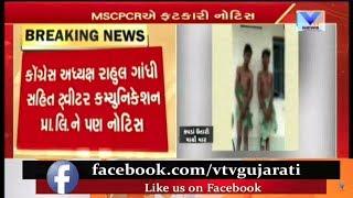 Maharashtra child rights body sends notice to Rahul Gandhi over Dalit abuse video | Vtv News