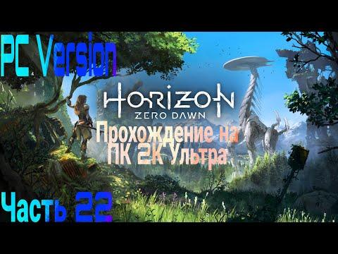 Horizon Zero Dawn На ПК ➤ Прохождение Часть 22 ➤ На Русском ➤ 2K