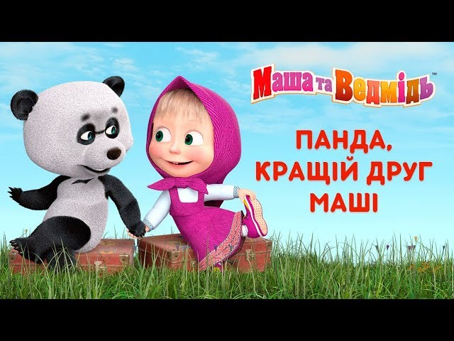 Маша та Ведмідь: Панда, кращій друг Маші (Всі серії підряд) Masha and the Bear