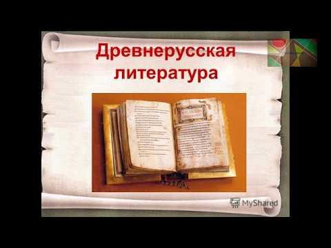 Литература 6 класс, Древнерусская литература