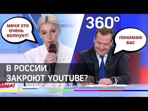 """""""Если да, то когда?"""" Ивлеева спросила Медведева о закрытии YouTube"""