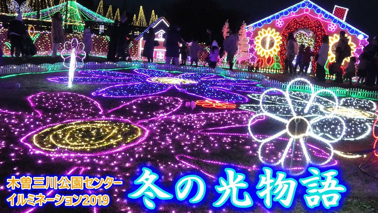 木曽 三川 公園 イルミ
