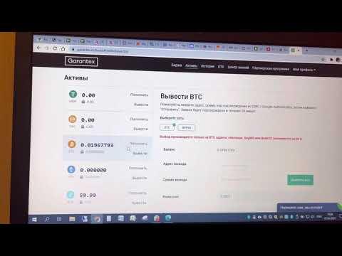 Garantex перевод из биткоин в рубли и вывод лс на карту