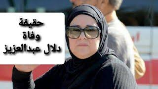 حقيقة وفاة الفنانة دلال عبدالعزيز