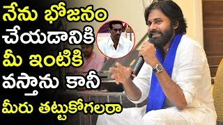 Pawan Kalyan Accepted The Iniviation Of Janasena Leader To Come His House For Lunch | TWB
