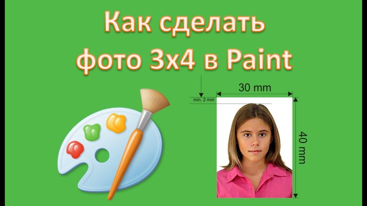 Как сделать фото 3х4 в Paint - YouTube