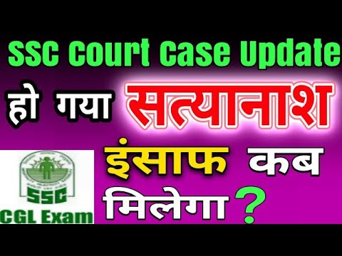 Will SSC CGL And CHSL 2017 Aspirants Get Justice Before Loc sabha Election | SSC Court Case Update|
