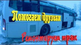 Вытаскиваем автобус из снежного плена