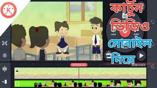 Download How to make animation cartoon video on Android kinemaster app।। Bangla Tutorial