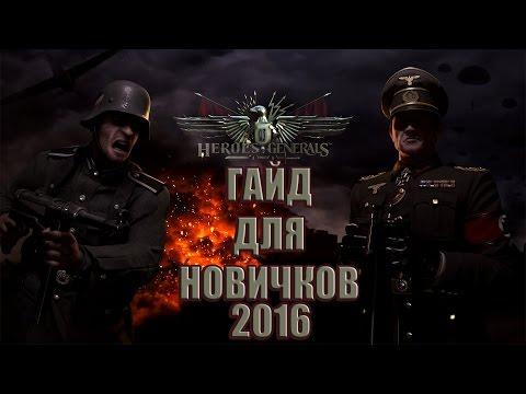 Heroes and generals гайд для новичков 2016