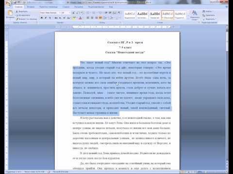 Как в word поднять текст вверх
