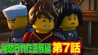 【レゴ ニンジャゴーアニメ】裏切りの真実、最後の仮面は誰の手に!  第7話