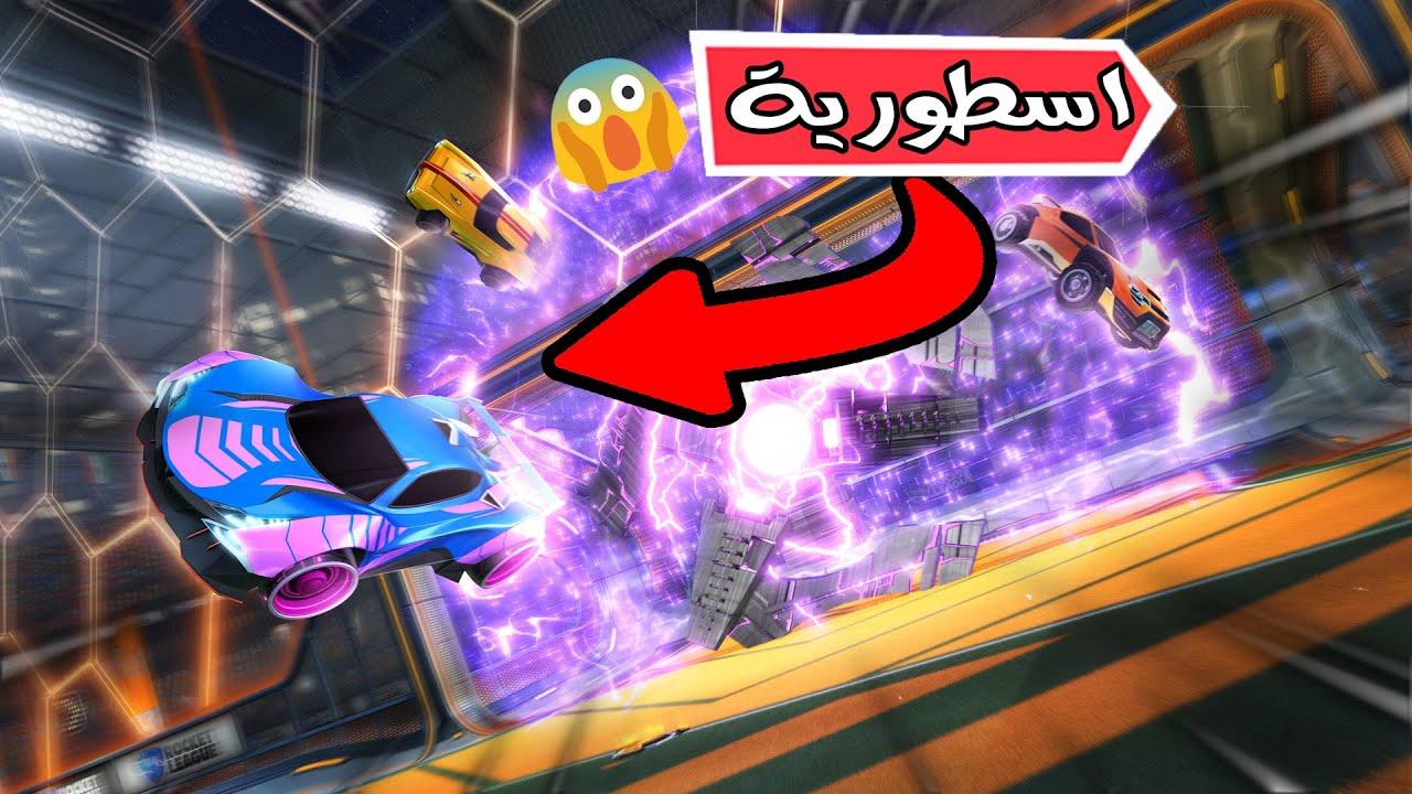 روكيت ليق السيارة الاسطورية Rocket League Youtube