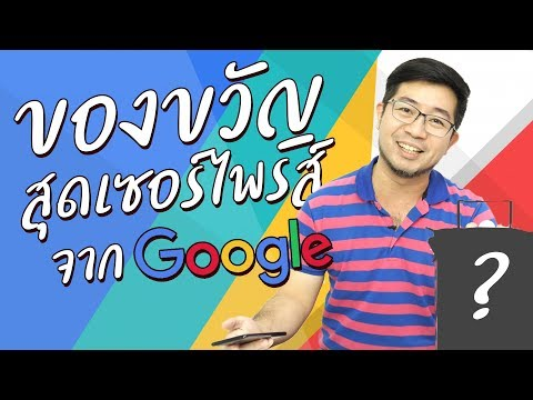 ของขวัญ สุดเซอร์ไพรส์ จาก Google | Droidsans - วันที่ 14 Jun 2018