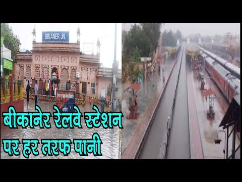 Bikaner Railway Station submerged I Rain havoc in Gwalior