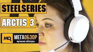 SteelSeries Arctis 3 обзор наушников