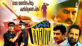 Malayalam Full Movie 2019 HD | Dust Bin | Malayalam Action full Movie Online new release 2019