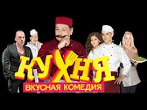 Кухня/ Kitchen - Season 1 Episode 7 - English Subtitles