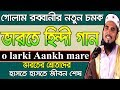 ভারতের শ্রোতাদের হাসতে হাসতে জীবন শেষ Golam Rabbani Waz Islamic Waz Bogra