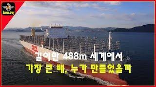 길이만 488m 세계에서 가장 큰 배, 누가 만들었을까 | korean army