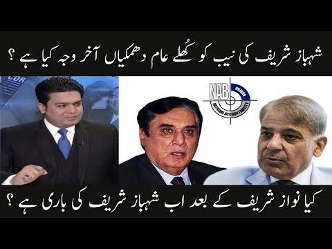 Is Shahbaz Sharif career is Over ? Jamhor | 22 january 2018 | Neo News