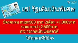 เฮ!!! รัฐพร้อมเติมเงินเข้าบัตรคนจน คนละ500บาท 21-24สิงหาคม62 | กดเงินสดได้เลย ได้ทุกคน 14.5ล้านคน