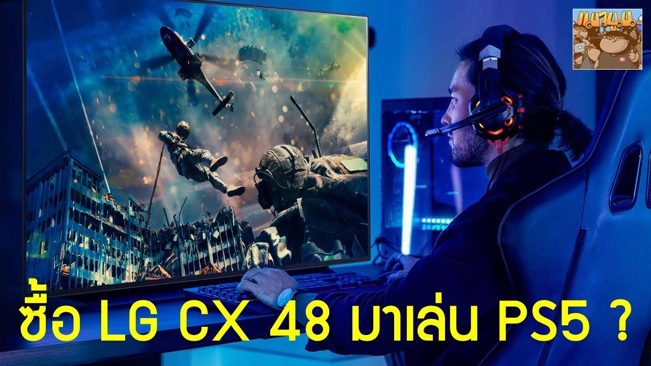 ซื้อ LG CX 48 มาเล่นกับ PS5 /XBOX Series X/ PC ดีมั้ย ?