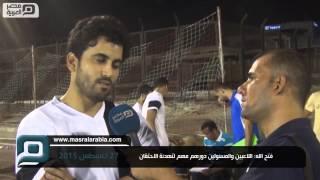 مصر العربية | فتح الله: اللاعبين والمسئولين دورهم مهم لتهدئة الاحتقان