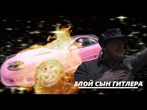 ЗЛОЙ СЫН ГИТЛЕРА